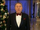 Новогоднее поздравление президента Казахстана, 2014 год.