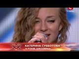 Катерина Субботова  - икс х фактор 2